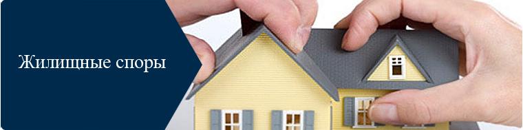 нан¤ть юриста по жилищным вопросам цена